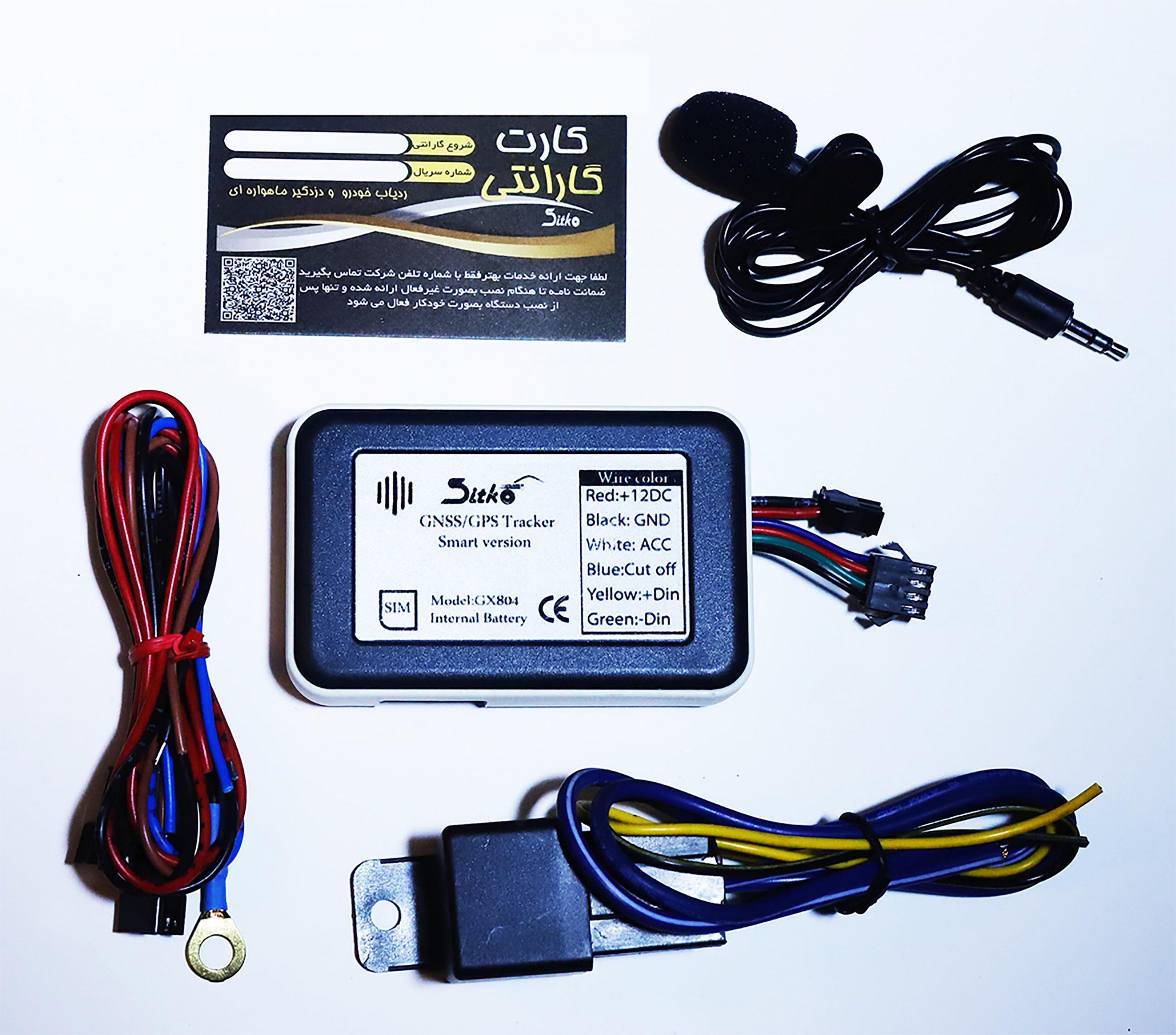 ردیاب خودرو سیتکو GX-804